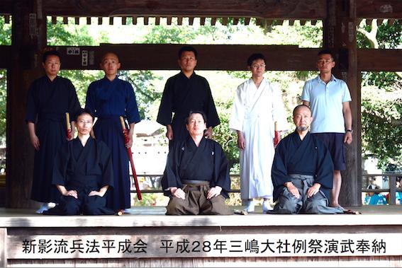 image 新陰流正伝上泉会三島支部の会員を募集します。日本剣術の源流の一つである... 新陰流